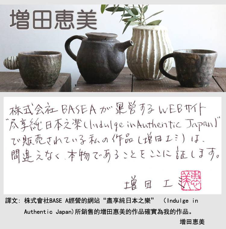 masudaemi-introduction-top-part-fantizi-mobile-version.jpg