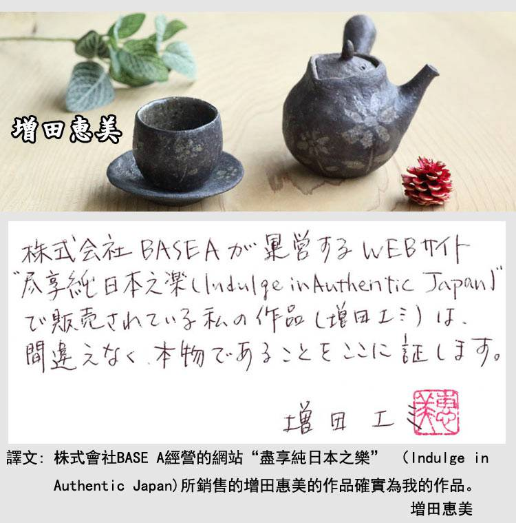 masudaemi-introduction-top-part-fantizi-2.jpg