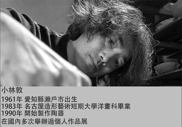 小林敦経歴繁體字.jpg